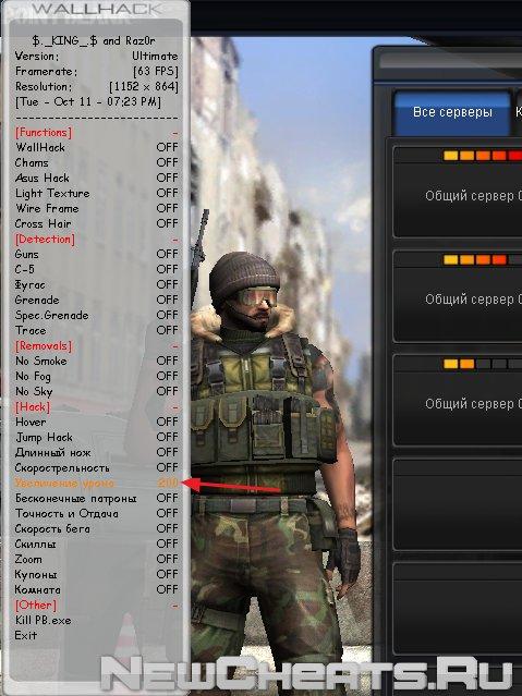 WH Private - Читы для CrossFire